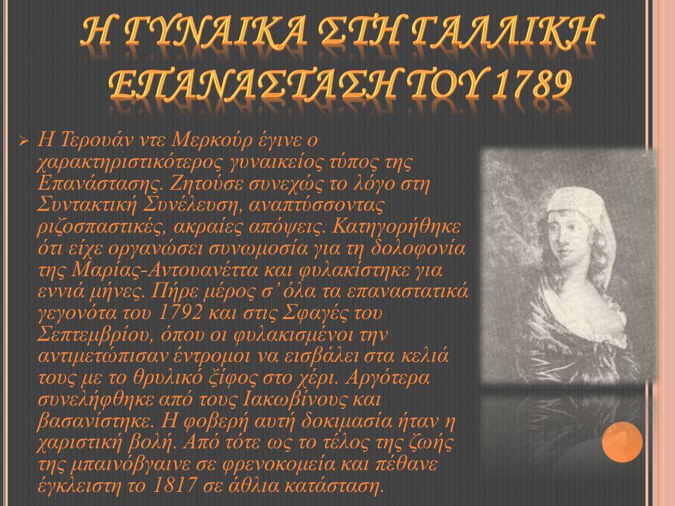  Η Τερουάν ντε Μερκούρ έγινε ο χαρακτηριστικότερος γυναικείος τύπος της Επανάστασης.