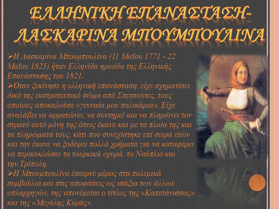  Η Λέλα Καραγιάννη, γεννημένη στη Λίμνη Ευβοίας το 1898, υπήρξε αγωνίστρια της Εθνικής Αντίστασης και αρχηγός της αντιναζιστικής οργάνωσης Μπουμπουλίνα .