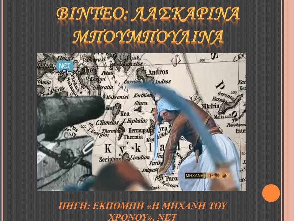  Η Μαντώ Μαυρογένους (Τεργέστη 1796 ή 1797 - Πάρος, Ιούλιος 1840) ήταν αγωνίστρια της Ελληνικής Επανάστασης του 1821.