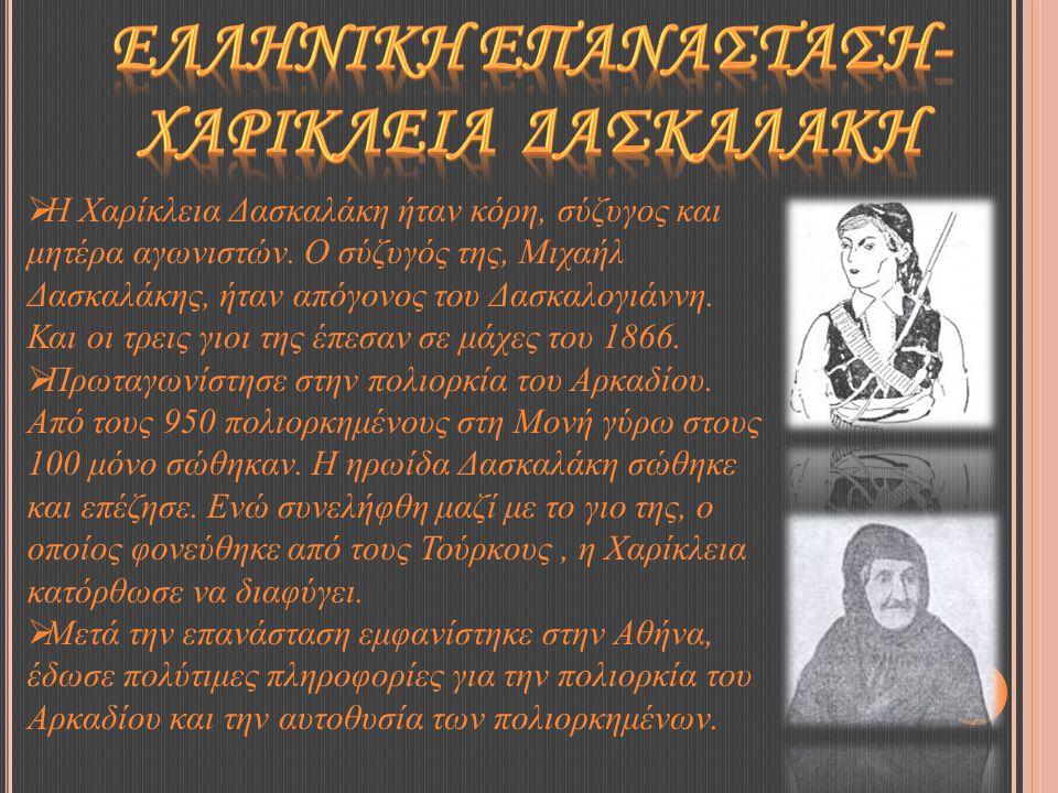  Η Χαρίκλεια Δασκαλάκη ήταν κόρη, σύζυγος και μητέρα αγωνιστών.