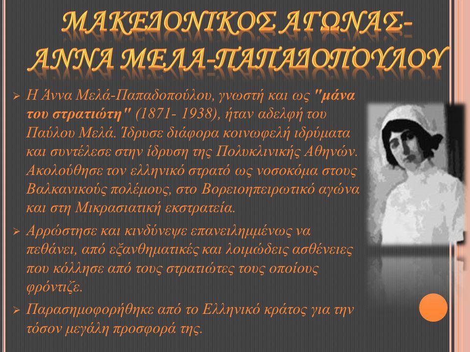 Η αρωγή των γυναικών κατά τον ελληνοϊταλικό πόλεμο του 1940 στα βουνά της Πίνδου υπήρξε πολύτιμη.