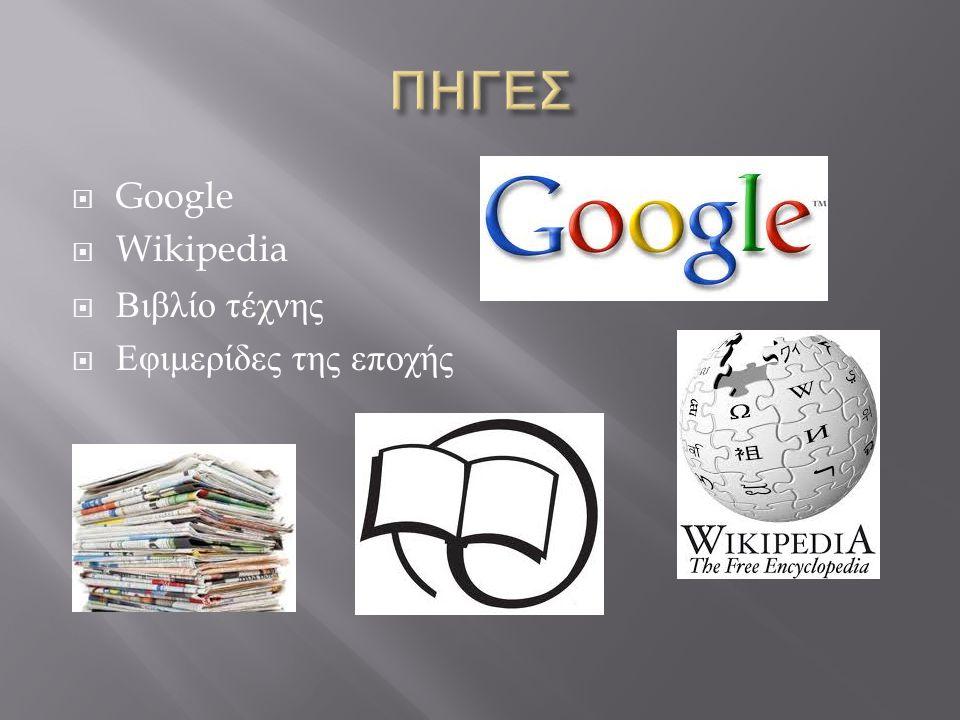  Google  Wikipedia  Βιβλίο τέχνης  Εφιμερίδες της εποχής