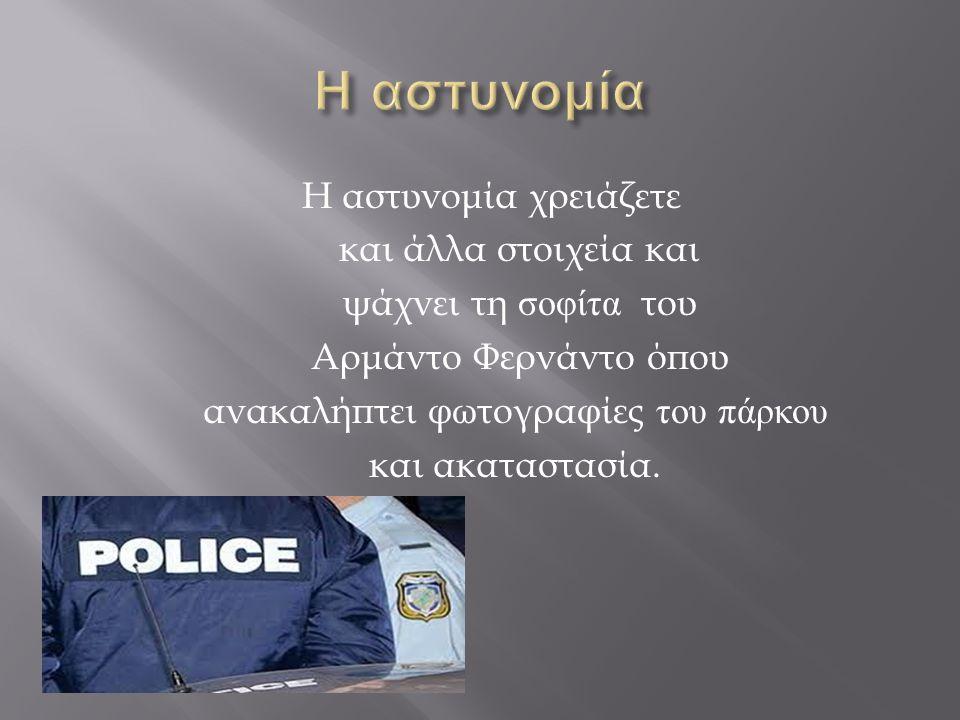 Η αστυνομία χρειάζετε και άλλα στοιχεία και ψάχνει τη σοφίτα του Αρμάντο Φερνάντο όπου ανακαλήπτει φωτογραφίες του πάρκου και ακαταστασία.