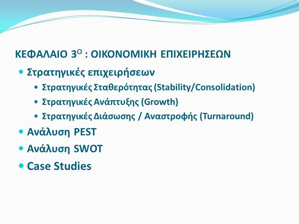 ΚΕΦΑΛΑΙΟ 3 Ο : ΟΙΚΟΝΟΜΙΚΗ ΕΠΙΧΕΙΡΗΣΕΩΝ  Στρατηγικές επιχειρήσεων  Στρατηγικές Σταθερότητας (Stability/Consolidation)  Στρατηγικές Ανάπτυξης (Growth
