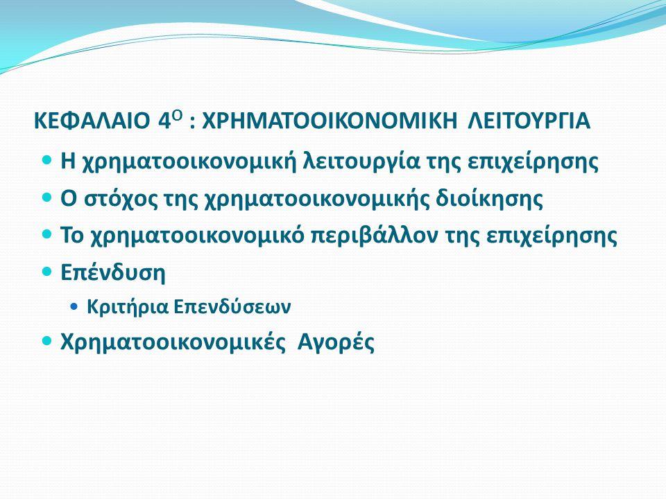 ΚΕΦΑΛΑΙΟ 4 Ο : ΧΡΗΜΑΤΟΟΙΚΟΝΟΜΙΚΗ ΛΕΙΤΟΥΡΓΙΑ  Η χρηματοοικονομική λειτουργία της επιχείρησης  Ο στόχος της χρηματοοικονομικής διοίκησης  Το χρηματοο