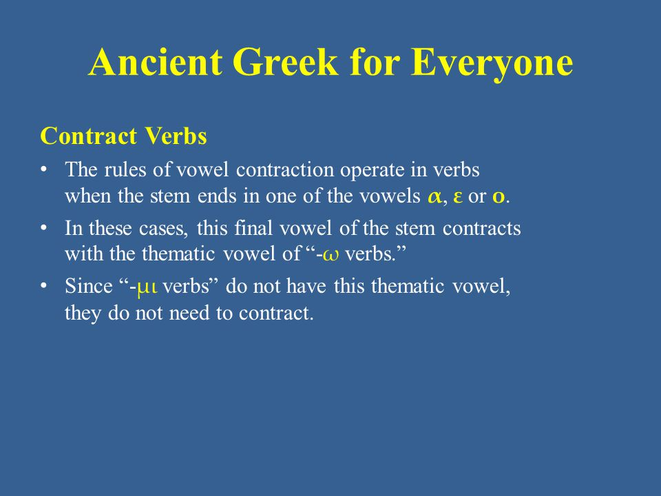 Ancient Greek for Everyone • (δηλόω  ) δηλῶ – I show.