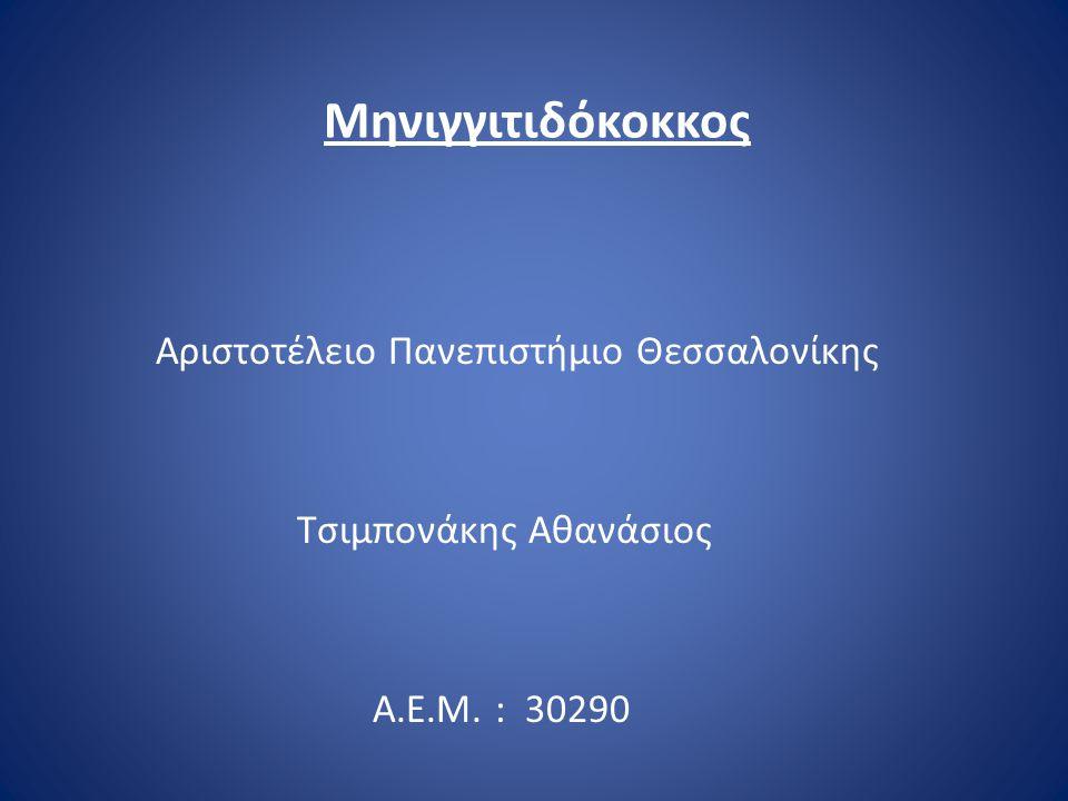 Μηνιγγιτιδόκοκκος Αριστοτέλειο Πανεπιστήμιο Θεσσαλονίκης Τσιμπονάκης Αθανάσιος Α.Ε.Μ. : 30290