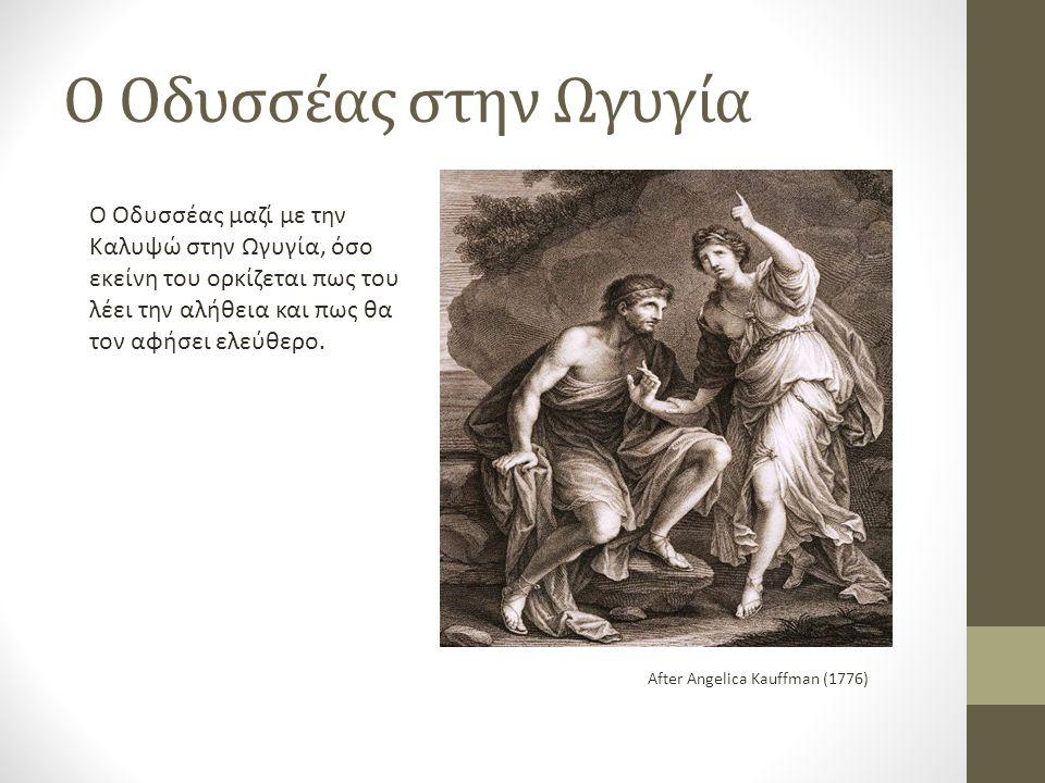 Ο Οδυσσέας στην Ωγυγία Ο Οδυσσέας μαζί με την Καλυψώ στην Ωγυγία, όσο εκείνη του ορκίζεται πως του λέει την αλήθεια και πως θα τον αφήσει ελεύθερο.