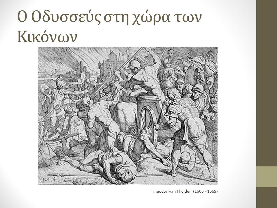 Ο Οδυσσεύς στη χώρα των Κικόνων Theodor van Thulden (1606 - 1669)