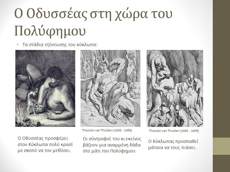 Ο Οδυσσέας στη χώρα του Πολύφημου • Τα στάδια εξόντωσης του κύκλωπα: Ο Οδυσσέας προσφέρει στον Κύκλωπα πολύ κρασί με σκοπό να τον μεθύσει.