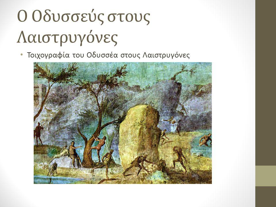 Ο Οδυσσεύς στους Λαιστρυγόνες • Τοιχογραφία του Οδυσσέα στους Λαιστρυγόνες