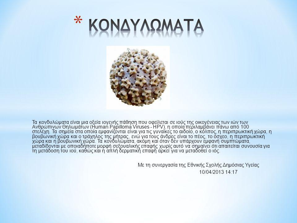 Τα κονδυλώματα είναι μια οξεία ιογενής πάθηση που οφείλεται σε ιούς της οικογένειας των ιών των Ανθρώπινων Θηλωμάτων (Human Papilloma Viruses - HPV),