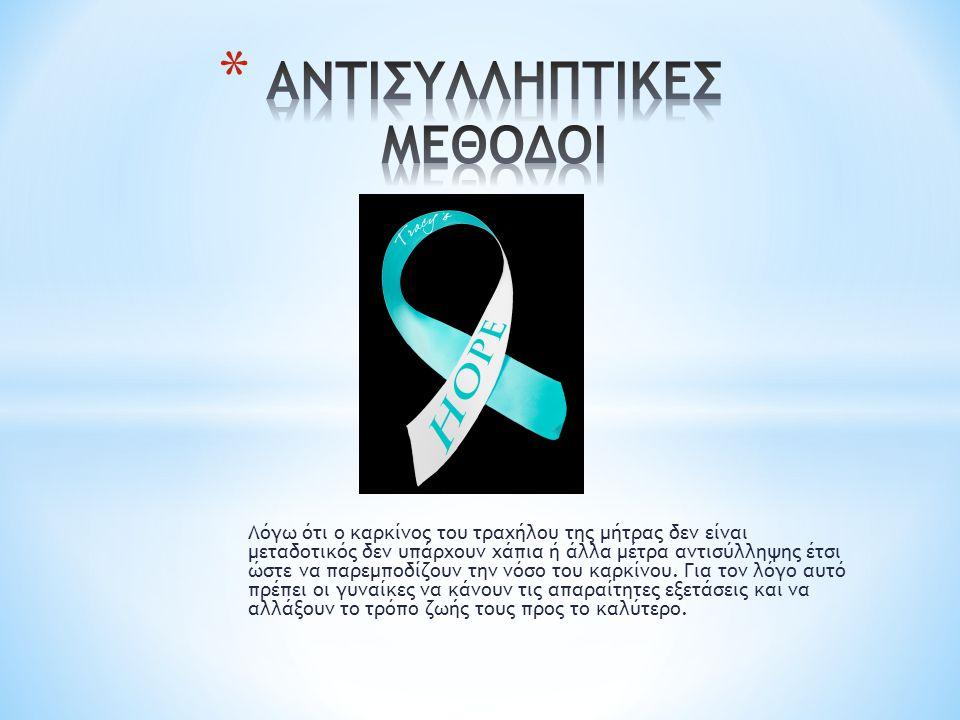 Λόγω ότι ο καρκίνος του τραχήλου της μήτρας δεν είναι μεταδοτικός δεν υπάρχουν χάπια ή άλλα μέτρα αντισύλληψης έτσι ώστε να παρεμποδίζουν την νόσο του