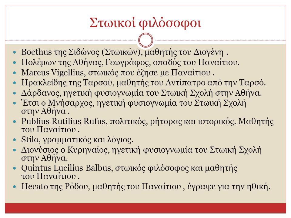 Στωικοί φιλόσοφοι  Boethus της Σιδώνος (Στωικών), μαθητής του Διογένη.