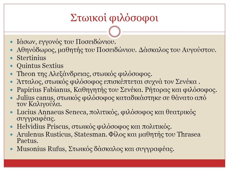 Στωικοί φιλόσοφοι  Ιάσων, εγγονός του Ποσειδώνιου.