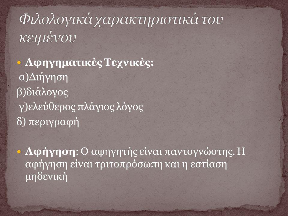  Αφηγηματικές Τεχνικές: α)Διήγηση β)διάλογος γ)ελεύθερος πλάγιος λόγος δ) περιγραφή  Αφήγηση: Ο αφηγητής είναι παντογνώστης. Η αφήγηση είναι τριτοπρ