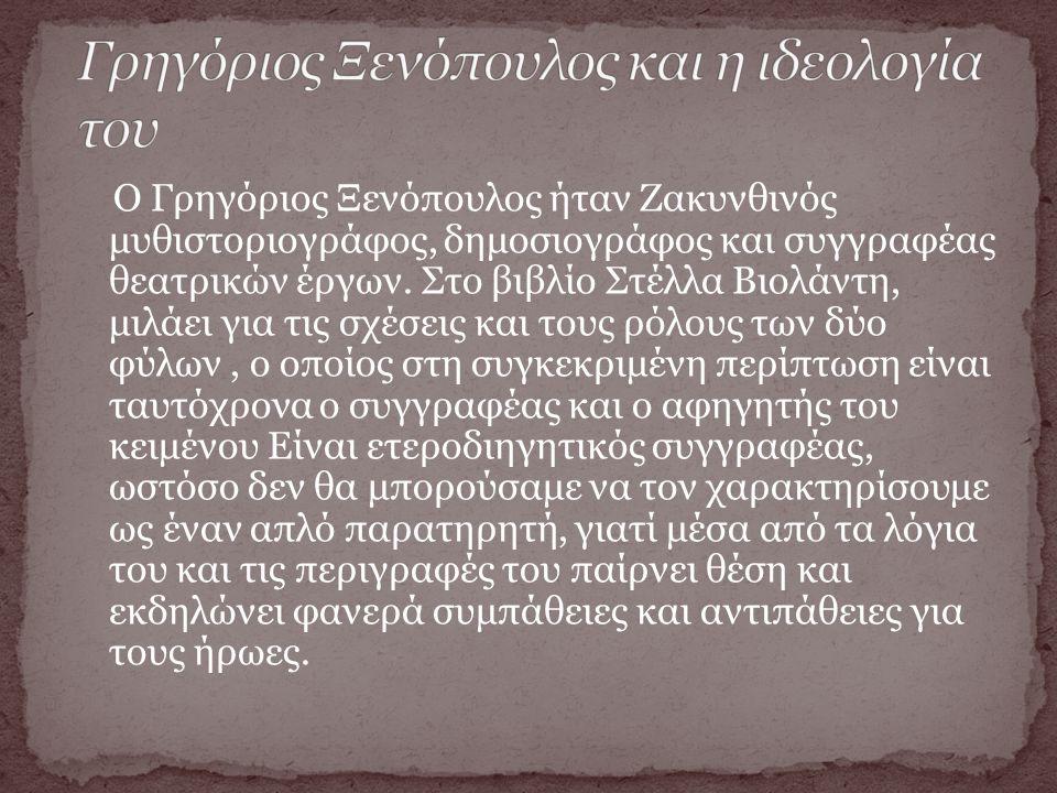 Ο Γρηγόριος Ξενόπουλος ήταν Ζακυνθινός μυθιστοριογράφος, δημοσιογράφος και συγγραφέας θεατρικών έργων. Στο βιβλίο Στέλλα Βιολάντη, μιλάει για τις σχέσ