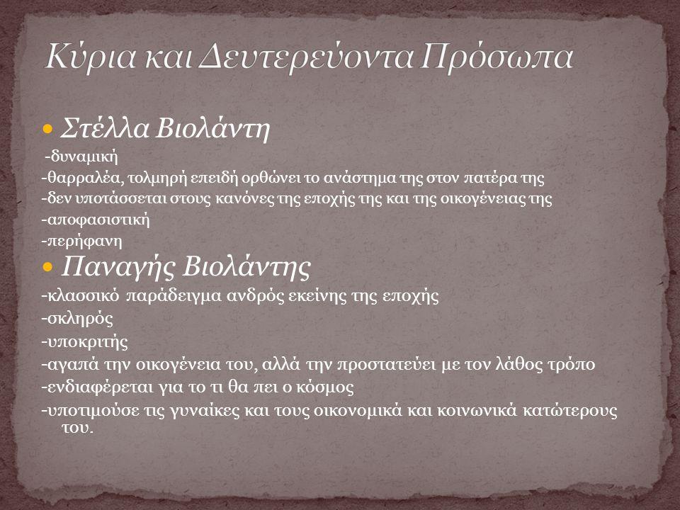  Χρηστάκης -εγωιστής -καυχησιάρης -φτωχός -σκοπός του: να παντρευτεί μία πλούσια γυναίκα για να ζήσει μια καλή ζωή.