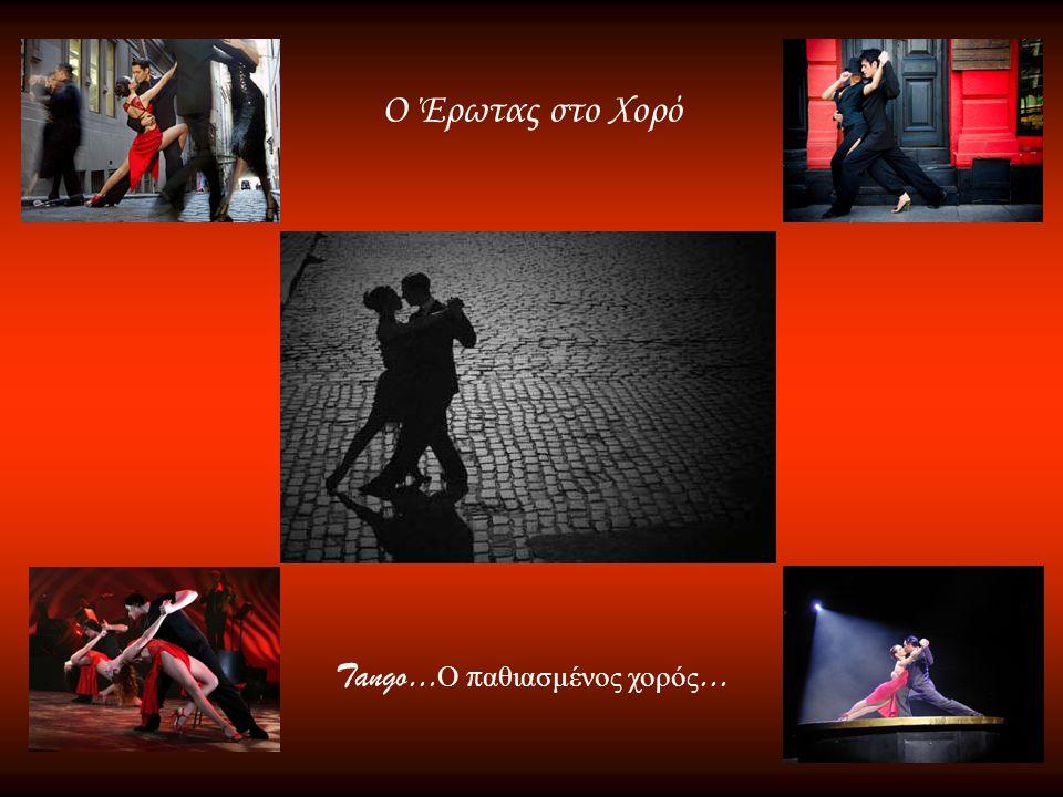 Tango … Ο π αθιασμένος χορός … Ο Έρωτας στο Χορό