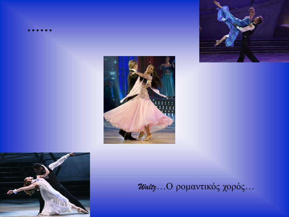 Waltz… Ο ρομαντικός χορός … ……