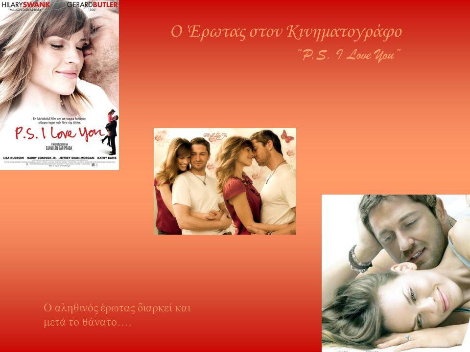 """Ο Έρωτας στον Κινηματογράφο Ο αληθινός έρωτας διαρκεί και μετά το θάνατο…. """"P.S. I Love You"""""""