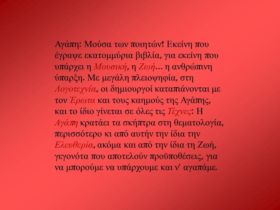 Ο Έρωτας στη Γλυπτική Antonio Canova Έρως και Ψυχή''