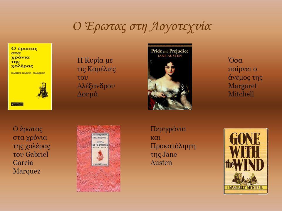 Ο Έρωτας στη Λογοτεχνία Ο έρωτας στα χρόνια της χολέρας του Gabriel Garcia Marquez Η Κυρία με τις Καμέλιες του Αλέξανδρου Δουμά Περηφάνια και Προκατάλ