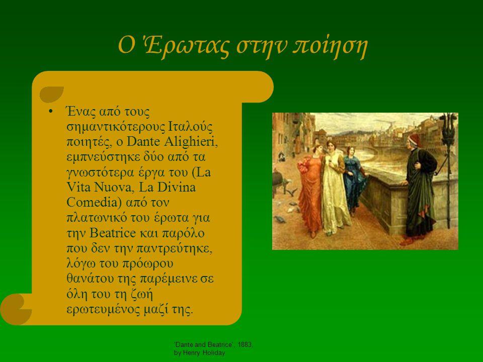 Ο Έρωτας στην ποίηση 'Dante and Beatrice', 1883, by Henry Holiday •Ένας από τους σημαντικότερους Ιταλούς ποιητές, ο Dante Alighieri, εμπνεύστηκε δύο α