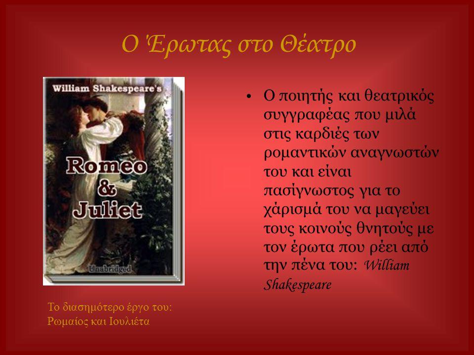 •Ο ποιητής και θεατρικός συγγραφέας που μιλά στις καρδιές των ρομαντικών αναγνωστών του και είναι πασίγνωστος για το χάρισμά του να μαγεύει τους κοινο