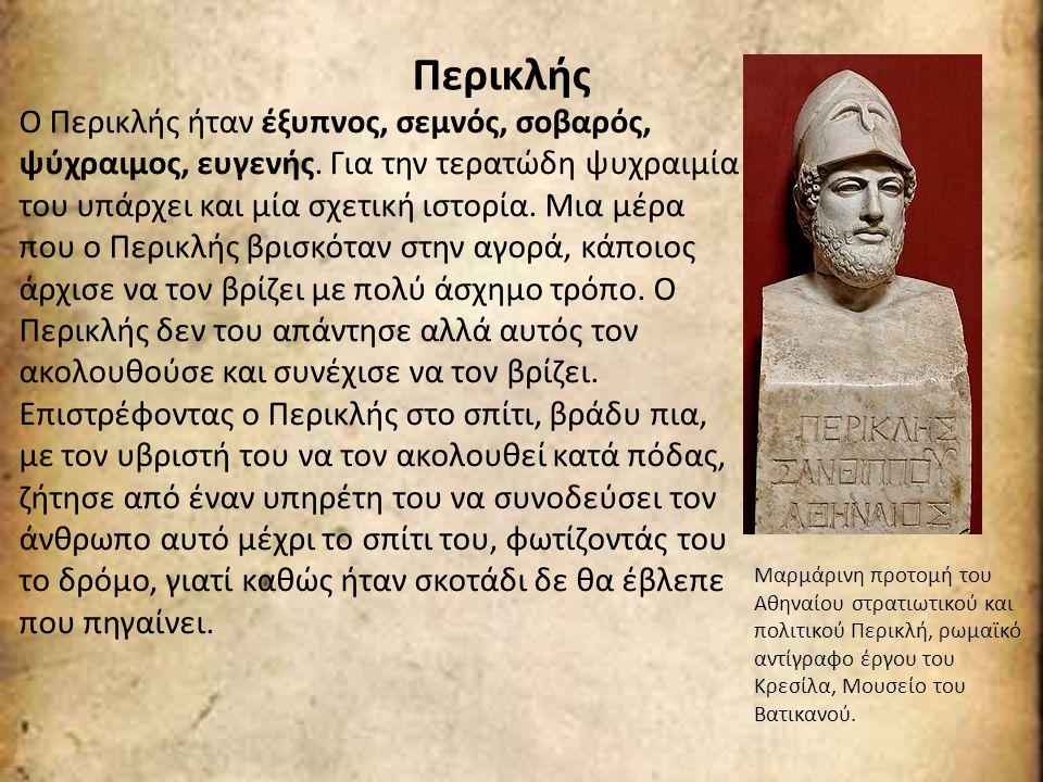 Περικλής Μαρμάρινη προτομή του Αθηναίου στρατιωτικού και πολιτικού Περικλή, ρωμαϊκό αντίγραφο έργου του Κρεσίλα, Μουσείο του Βατικανού. Ο Περικλής ήτα