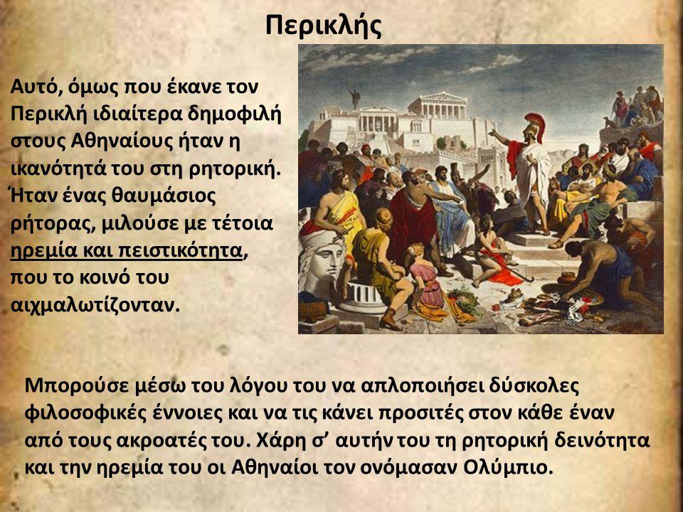 Περικλής Αυτό, όμως που έκανε τον Περικλή ιδιαίτερα δημοφιλή στους Αθηναίους ήταν η ικανότητά του στη ρητορική. Ήταν ένας θαυμάσιος ρήτορας, μιλούσε μ