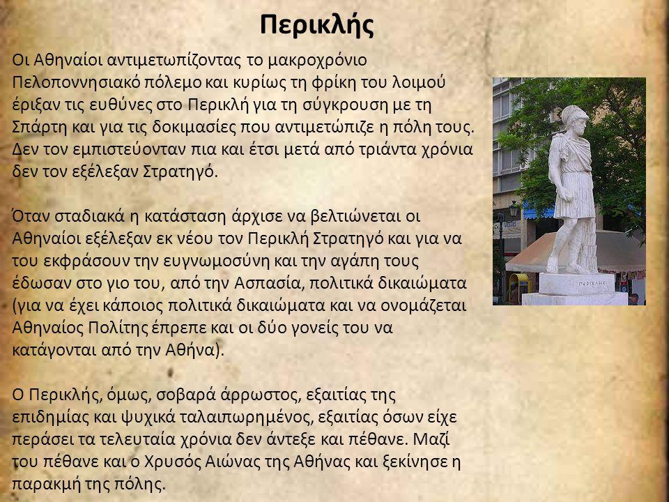 Περικλής Οι Αθηναίοι αντιμετωπίζοντας το μακροχρόνιο Πελοποννησιακό πόλεμο και κυρίως τη φρίκη του λοιμού έριξαν τις ευθύνες στο Περικλή για τη σύγκρο