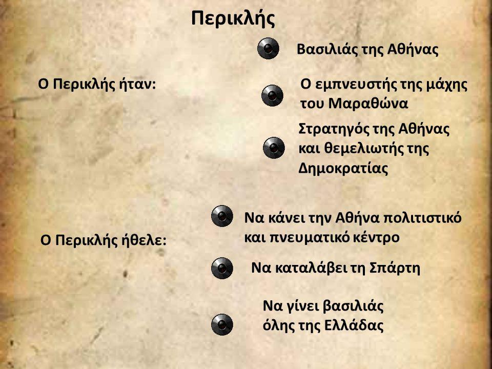 Περικλής Ο Περικλής ήταν: Βασιλιάς της Αθήνας Ο εμπνευστής της μάχης του Μαραθώνα Στρατηγός της Αθήνας και θεμελιωτής της Δημοκρατίας Ο Περικλής ήθελε