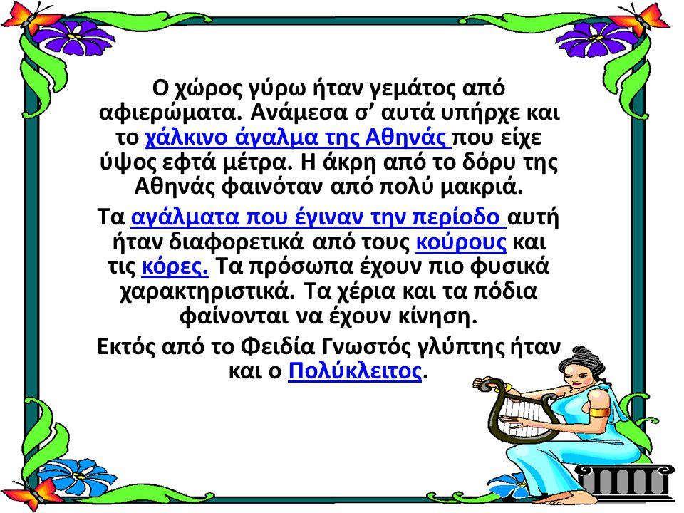 Θυμάστε τον μύθο; Για να δούμε: Η Αθηνά και ο Ποσειδώνας διεκδικούσαν την ίδια πόλη.