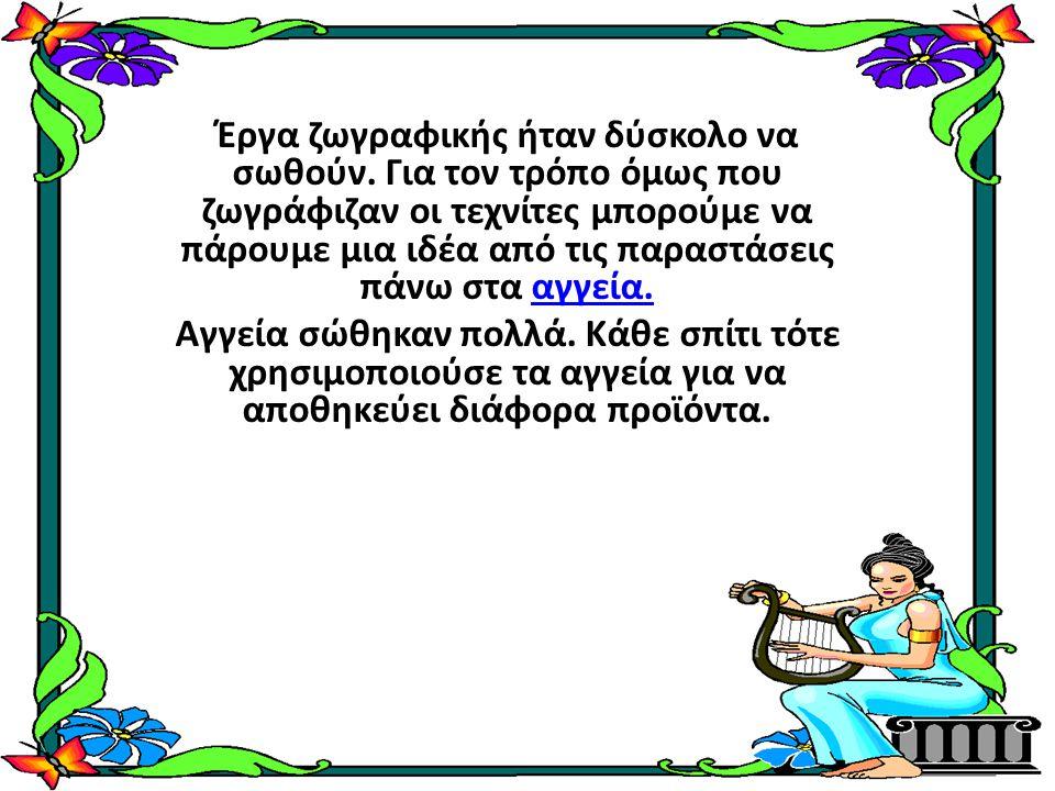 Η Αθηνά πρόσφερε: Μια κουκουβάγια Ένα δόρυ και μια ασπίδα Μια ελιά