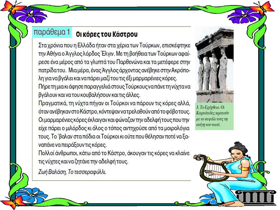 Οι κόρες ήταν: Αγάλματα της αρχαίας εποχής που παρίσταναν μικρά κοριτσάκια.