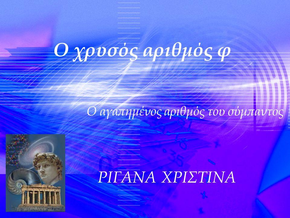 12 Βιβλιογραφία  Περιοδικό Science illustrated (τεύχος 1-Απρίλιος 2005)  Κώδικας Da Vinci (Dan Brown)  http://goldennumber.net http://goldennumber.net  http://www.aadm.com/cydonia/Cydonia.htm http://www.aadm.com/cydonia/Cydonia.htm  http://images.google.com.gr http://images.google.com.gr