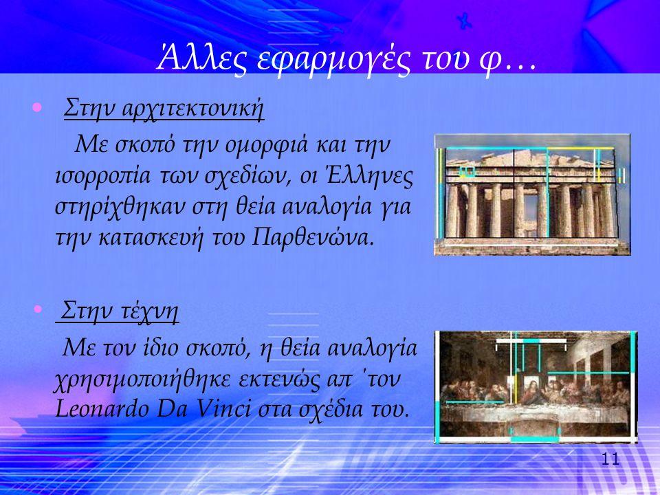 11 Άλλες εφαρμογές του φ… • Στην αρχιτεκτονική Με σκοπό την ομορφιά και την ισορροπία των σχεδίων, οι Έλληνες στηρίχθηκαν στη θεία αναλογία για την κα