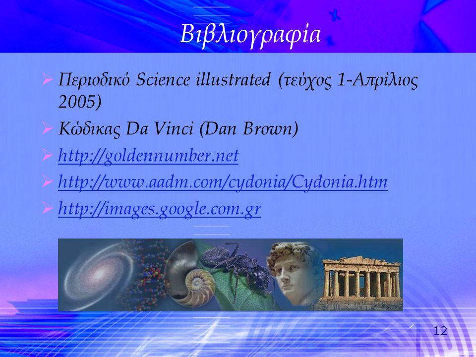 12 Βιβλιογραφία  Περιοδικό Science illustrated (τεύχος 1-Απρίλιος 2005)  Κώδικας Da Vinci (Dan Brown)  http://goldennumber.net http://goldennumber.