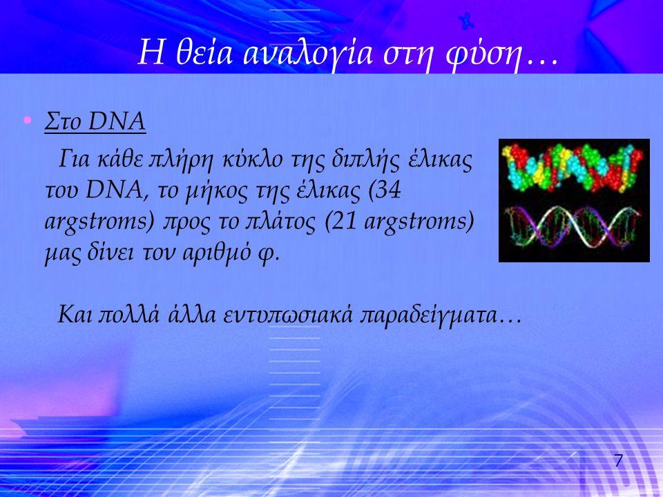 7 Η θεία αναλογία στη φύση… • Στο DNA Για κάθε πλήρη κύκλο της διπλής έλικας του DNA, το μήκος της έλικας (34 argstroms) προς το πλάτος (21 argstroms)