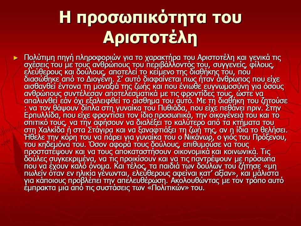 ► Η μεγαλοφυΐα του Αριστοτέλη κίνησε το φθόνο των συγχρόνων Αθηναίων φιλοσόφων, οι οποίοι ποικιλοτρόπως τον κατασυκοφάντησαν και τον εξύβρισαν.