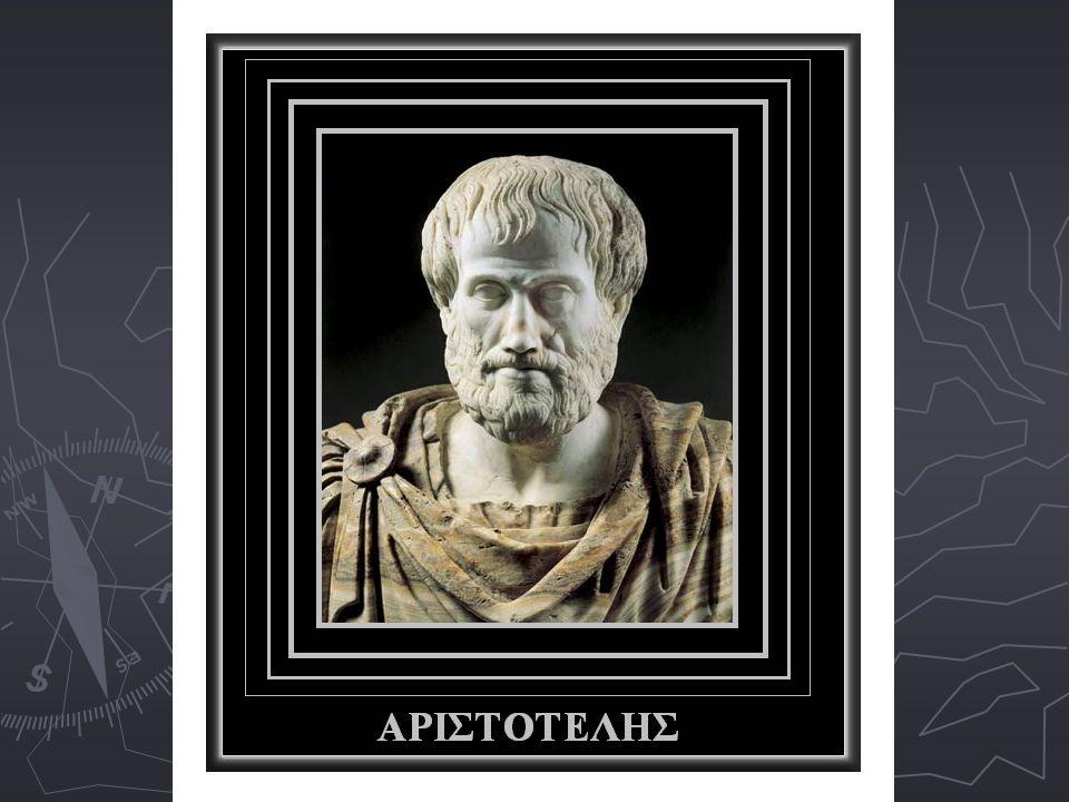 Η προσωπικότητα του Αριστοτέλη ► Πολύτιμη πηγή πληροφοριών για το χαρακτήρα του Αριστοτέλη και γενικά τις σχέσεις του με τους ανθρώπους του περιβάλλοντός του, συγγενείς, φίλους, ελεύθερους και δούλους, αποτελεί το κείμενο της διαθήκης του, που διασώθηκε από το Διογένη.