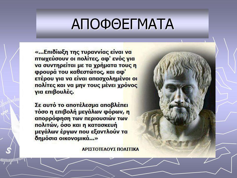 Η ΖΩΗ ΜΕΣΑ ΑΠΟ ΤΑ ΜΑΤΙΑ ΤΟΥ ΑΡΙΣΤΟΤΕΛΗ ► Εκτός από τη γνώμη του τη σχετική με τις ιδέες του Πλάτωνα ο Αριστοτέλης υποστηρίζει και άλλες αρχές.