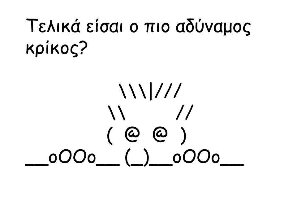 Τελικά είσαι ο πιο αδύναμος κρίκος? \\|/// \ // ( @ @ ) __oOOo__ (_)__oOOo__