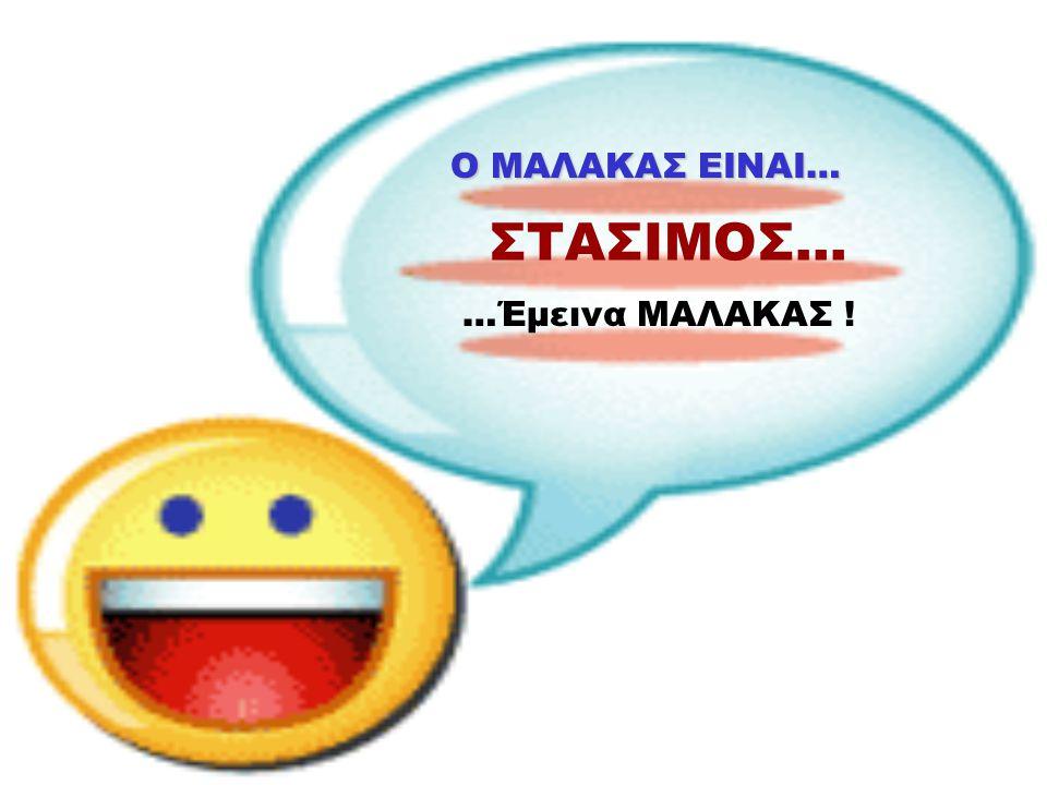 Ο ΜΑΛΑΚΑΣ ΕΙΝΑΙ… ΟΡΘΟΓΡΑΦΟΣ… …ΜΑΛΑΚΑΣ με Μ κεφαλαίο!
