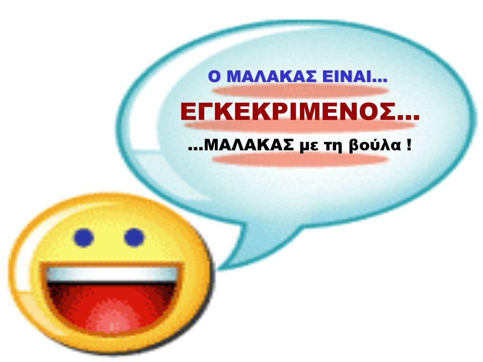 Ο ΜΑΛΑΚΑΣ ΕΙΝΑΙ… INTERACTIVE MULTIMEDIA… …ΜΑΛΑΚΑΣ είσαι και φαίνεσαι !