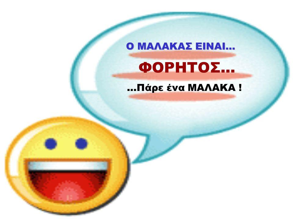 Ο ΜΑΛΑΚΑΣ ΕΙΝΑΙ… ΗΡΩΑΣ της ΕΠΑΝΑΣΤΑΣΗΣ… …ΜΑΛΑΚΑΣ με Περικεφαλαία !