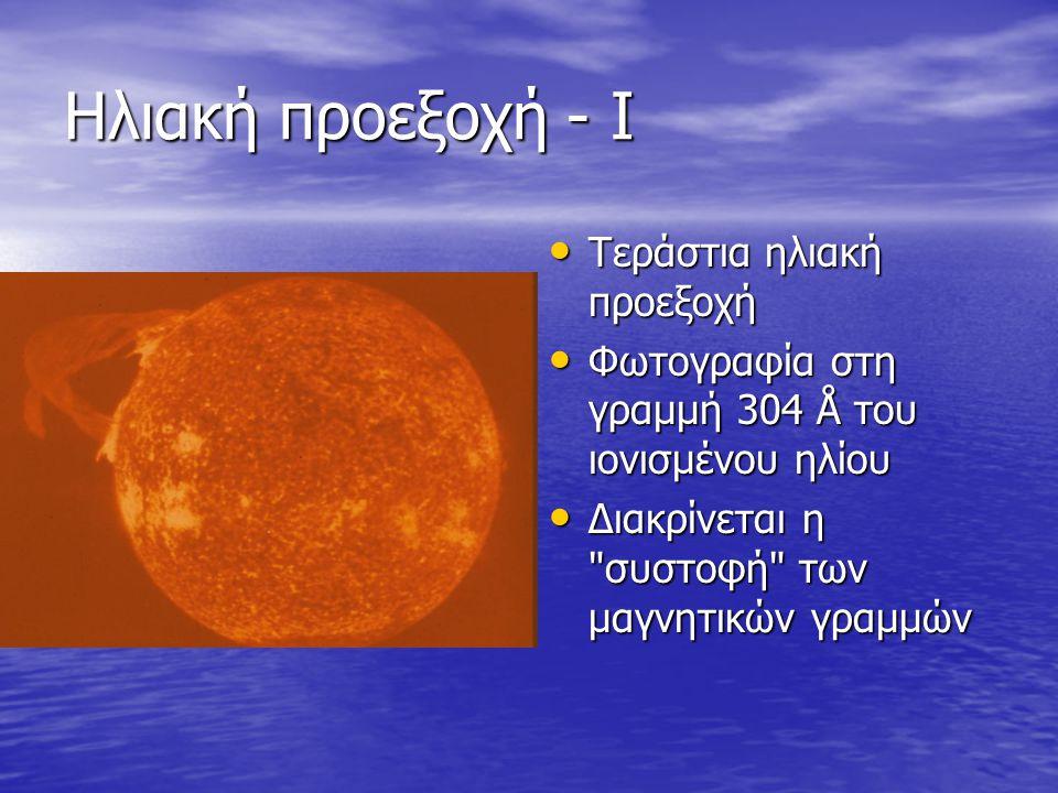 Ηλιακή προεξοχή - Ι • Τεράστια ηλιακή προεξοχή • Φωτογραφία στη γραμμή 304 Å του ιονισμένου ηλίου • Διακρίνεται η συστοφή των μαγνητικών γραμμών