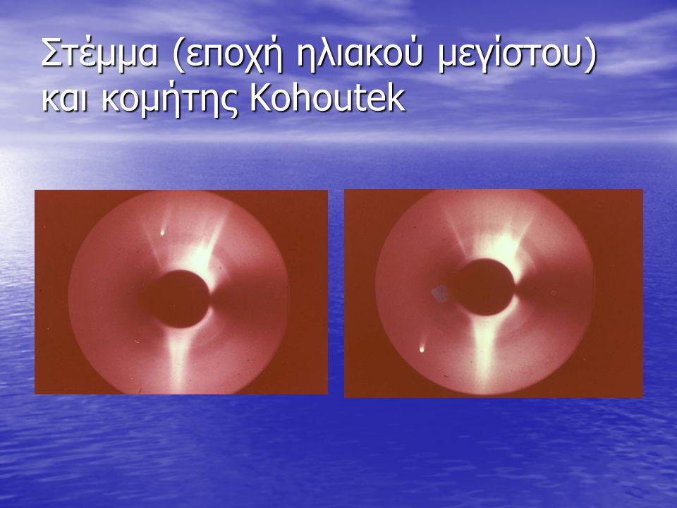 Στέμμα (εποχή ηλιακού μεγίστου) και κομήτης Kohoutek