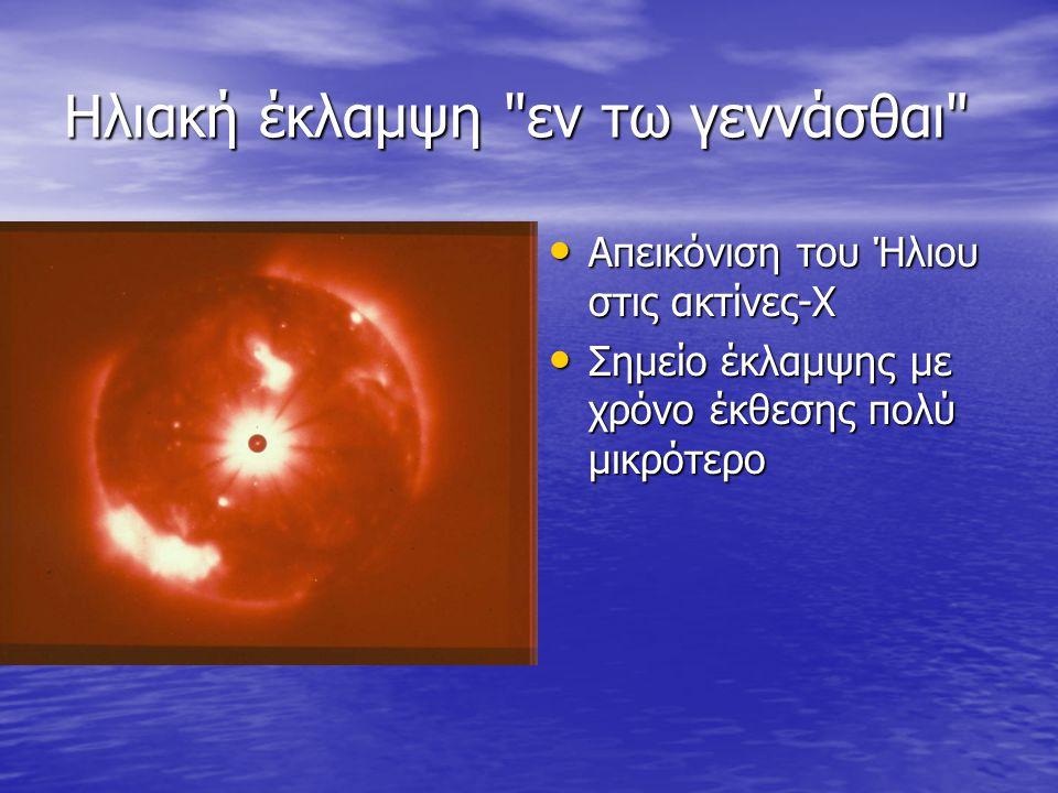 Ηλιακή έκλαμψη εν τω γεννάσθαι • Απεικόνιση του Ήλιου στις ακτίνες-Χ • Σημείο έκλαμψης με χρόνο έκθεσης πολύ μικρότερο